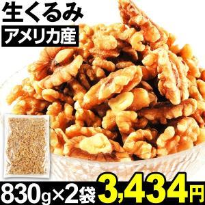 ナッツ アメリカ産生くるみ 2袋 食品|kokkaen
