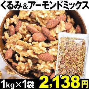 ナッツ くるみ&アーモンドミックス 1袋 食品|kokkaen