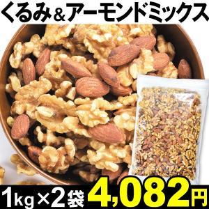 ナッツ くるみ&アーモンドミックス 2袋 食品|kokkaen