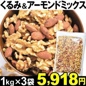 ナッツ くるみ&アーモンドミックス 3袋 食品|kokkaen