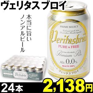 ノンアルコール飲料 ヴェリタスブロイ ピュア&フリー 1ケース 食品|kokkaen