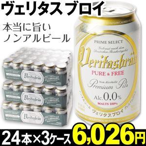 ノンアルコール飲料 ヴェリタスブロイ ピュア&フリー 3ケース 食品|kokkaen
