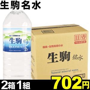 飲料 生駒銘水 2箱 1組 食品|kokkaen