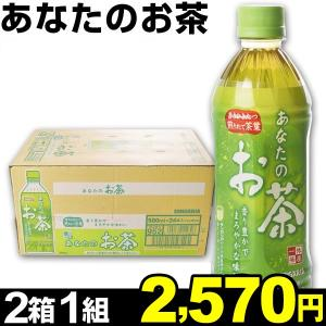 飲料 あなたのお茶 2箱 1組 食品|kokkaen