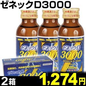 栄養ドリンク ゼネックD3000 2箱 食品|kokkaen