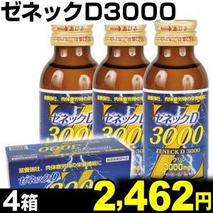 栄養ドリンク ゼネックD3000 4箱 食品|kokkaen