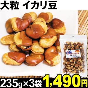 ナッツ 大粒イカリ豆 3袋 食品|kokkaen