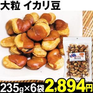 ナッツ 大粒イカリ豆 6袋 食品|kokkaen