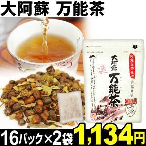茶 大阿蘇 万能茶  2袋 食品|kokkaen