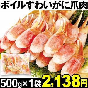 かに ボイルずわいがに 爪肉 500g 1組 冷凍 蟹 食品|kokkaen