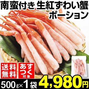かに 南蛮付き生紅ずわいがに ポーション 500g 1組 冷凍 蟹 食品|kokkaen
