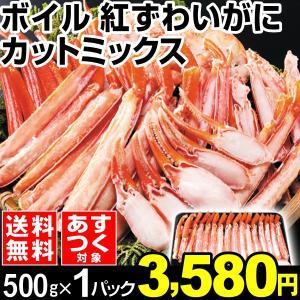 かに ボイル紅ずわいがに カットミックス 500g 1組 冷凍 蟹 食品|kokkaen