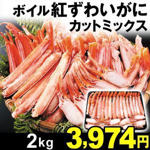 かに ボイル紅ずわいがに カットミックス 2kg 1組 冷凍 蟹 食品|kokkaen