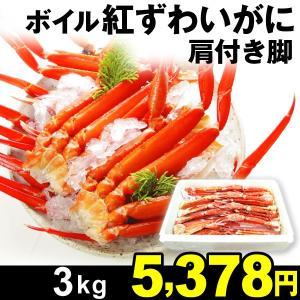 かに ボイル紅ずわいがに 肩付き脚 3kg 1組 冷凍 蟹 食品|kokkaen