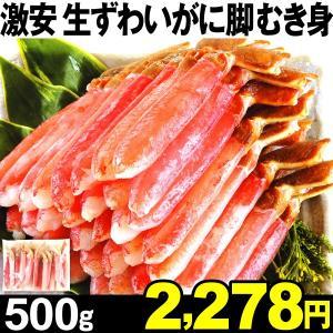 かに 激安 生ずわいがに 脚むき身 500g 1組 冷凍 蟹 食品|kokkaen