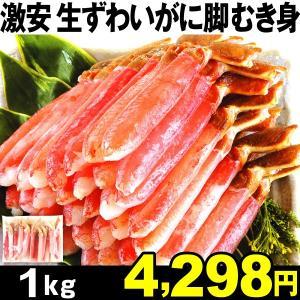 かに 激安 生ずわいがに 脚むき身 1kg 1組 冷凍 蟹 食品|kokkaen