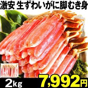 かに 激安 生ずわいがに 脚むき身 2kg 1組 冷凍 蟹 食品|kokkaen