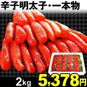 明太子 辛子明太子・一本物 2kg 1組 冷凍 食品|kokkaen