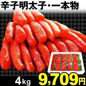 明太子 辛子明太子・一本物 4kg 1組 冷凍 食品|kokkaen