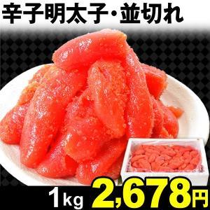 明太子 辛子明太子・並切れ 1kg 1組 冷凍 食品|kokkaen