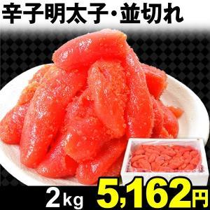 明太子 辛子明太子・並切れ 2kg 1組 冷凍 食品|kokkaen