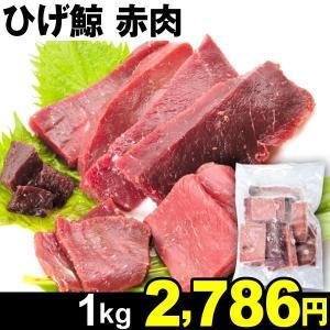 くじら ひげ鯨 赤肉切り落し 1kg 1組 冷凍 食品|kokkaen