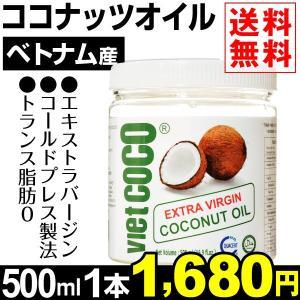 食品 ベトナム産 ココナツオイル 500ml 1個 送料無料 エキストラバージンオイル|kokkaen