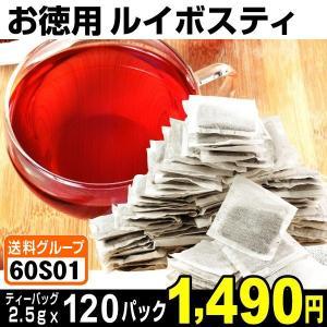 茶 お徳用 ルイボスティー 120パック   2.5g×120パック 国華園|kokkaen