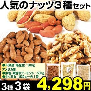 ナッツ 人気のナッツ3種セット 3袋 1組 食品|kokkaen