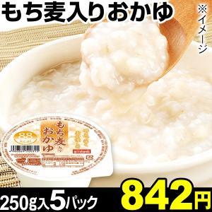 お粥 もち麦入りおかゆ 5パック 1組 食品|kokkaen