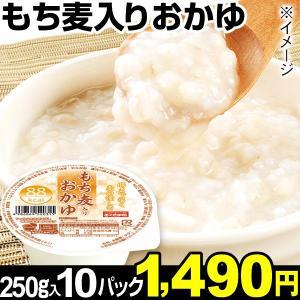 お粥 もち麦入りおかゆ 10パック 1組 食品|kokkaen