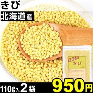 穀物 北海道産 きび 2袋 1組 食品|kokkaen