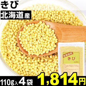 穀物 北海道産 きび 4袋 1組 食品|kokkaen