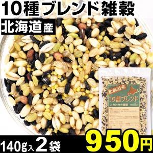 穀物 北海道産 10種ブレンド雑穀 2袋 1組 食品|kokkaen