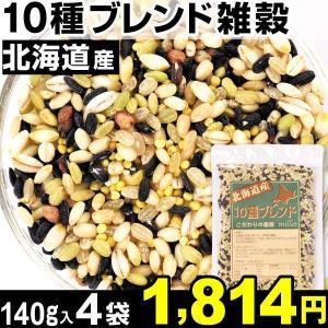 穀物 北海道産 10種ブレンド雑穀 4袋 1組 食品|kokkaen