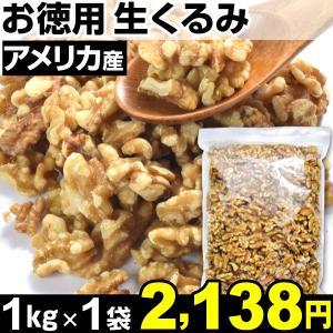 ナッツ お徳用 生くるみ 1kg 1袋 1組 食品|kokkaen