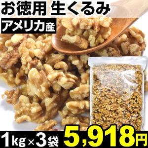 ナッツ お徳用 生くるみ 1kg 3袋 1組 食品|kokkaen