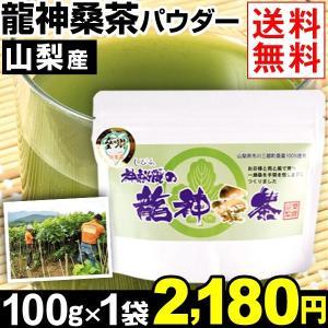 パウダー 桑茶パウダー「龍神桑茶」 100g×1袋 1組 送料無料 メール便|kokkaen