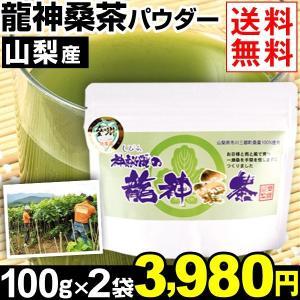 パウダー 桑茶パウダー「龍神桑茶」 100g×2袋 1組 送料無料 メール便|kokkaen