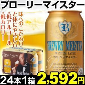 ブローリーマイスター 355ml 24缶×1ケース 0.9% ローアルコール・ビール 食品|kokkaen