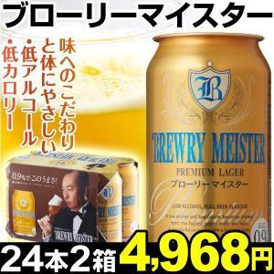 ブローリーマイスター 355ml 24缶×2ケース 0.9% ローアルコール・ビール 食品|kokkaen