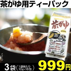茶粥 茶がゆ用ティーパック 3袋 1組 ティーパック|kokkaen
