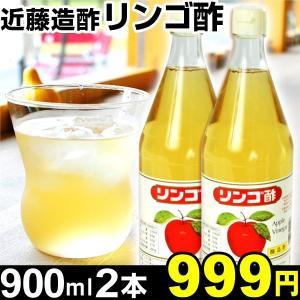 果実酢 リンゴ酢 900ml×2本 1組 近藤造酢|kokkaen
