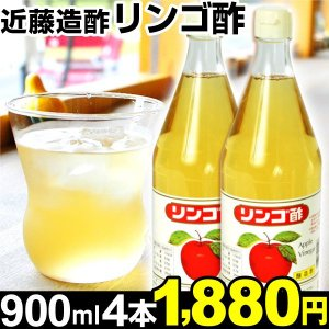 果実酢 リンゴ酢 900ml×4本 1組 近藤造酢|kokkaen