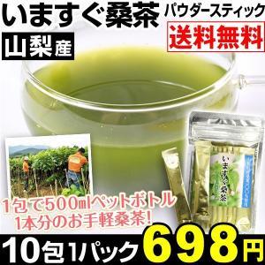 桑茶 いますぐ桑茶 パウダースティック お試し10包 1パック 送料無料 メール便 桑葉粉末|kokkaen