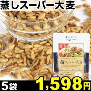 穀物 蒸しスーパー大麦 5袋 1組|kokkaen