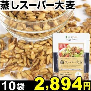穀物 蒸しスーパー大麦 10袋 1組|kokkaen