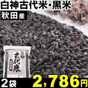 古代米 秋田産 白神古代米・黒米 2袋 1組|kokkaen