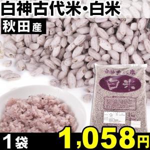 古代米 秋田産 白神古代米・白米 1袋 1組|kokkaen