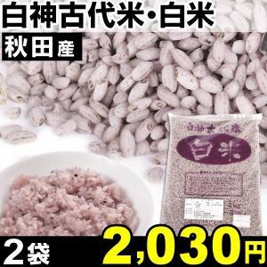 古代米 秋田産 白神古代米・白米 2袋 1組|kokkaen
